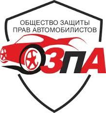 Общество защиты прав автомобилистов ОЗПА